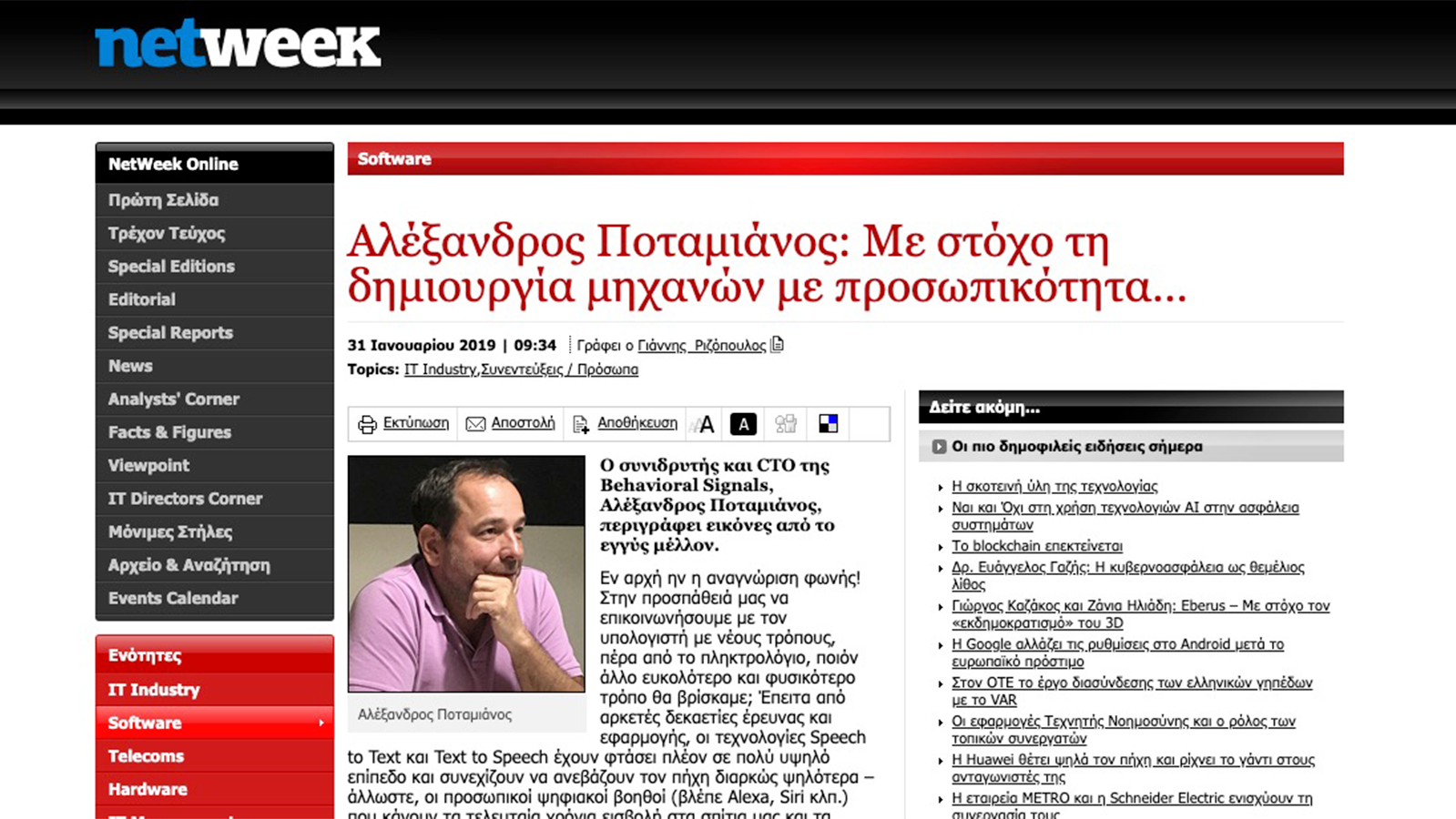 Alexandros Potamianos interviewed by Netweek